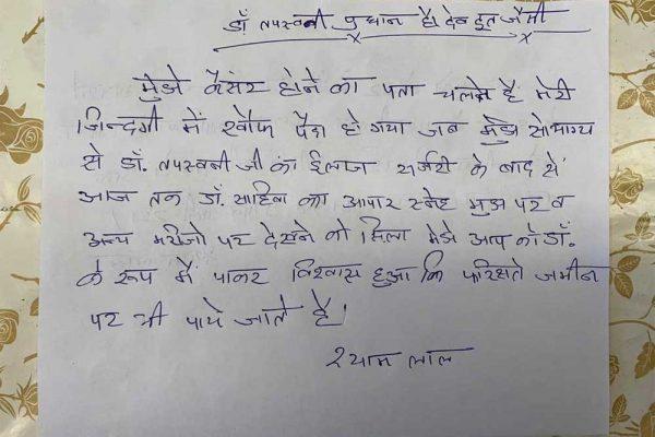 Shyam-Lal